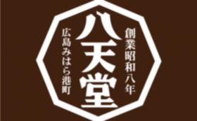 【1,000円お得】八天堂オンラインショップで使用できる商品券 6,000円分