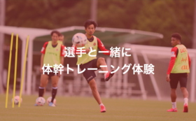 N:【豊田市外の方限定】選手と一緒に体幹トレーニング体験