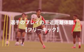 O:【豊田市外の方限定】選手のプレイの至近距離体験【フリーキック】