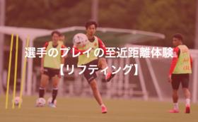 P:【豊田市外の方限定】選手のプレイの至近距離体験【リフティング】