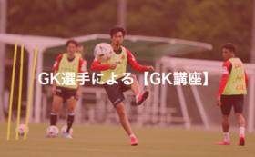 R:【豊田市外の方限定】GK選手による【GK講座】
