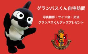 S:【豊田市外の方限定】グランパスくん自宅訪問