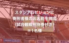 F:【豊田市外の方限定】スタジアムビジョンに寄附者様のお名前を掲出(試合観戦招待券付き)※1名様
