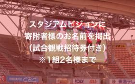 G:【豊田市外の方限定】スタジアムビジョンに寄附者様のお名前を掲出(試合観戦招待券付き)※1組2名様まで