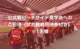 H:【豊田市外の方限定】公式戦ピッチサイド見学会へのご招待(試合観戦招待券付き)※1名様