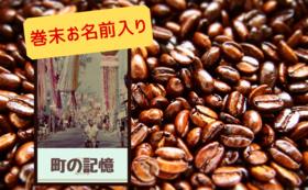 <遠方の方向け応援コース>自家焙煎コーヒー+明治屋にまつわるオリジナル写真集(巻末お名前記載)