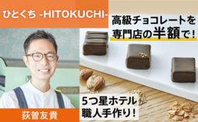 高級チョコレートを専門店の半額で!「ひとくち」のチョコレート5袋アソートセット!
