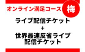 オンライン満足コース「梅」