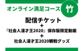 オンライン満足コース「竹」