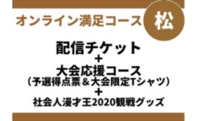 オンライン満足コース「松」