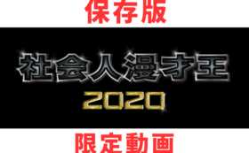 『社会人漫才王2020』保存版限定動画