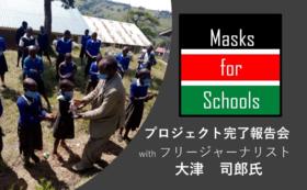 【オンライン報告会付き】Masks for Schools を究極応援