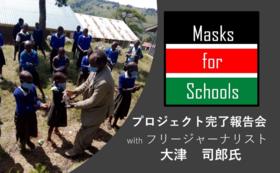 【オンライン報告会付き】Masks for Schools をめちゃめちゃ応援