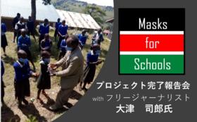 【オンライン報告会付き】Masks for Schoolsをもっと応援