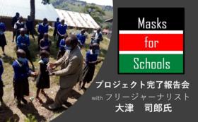 【オンライン報告会付き】Masks for Schools を応援