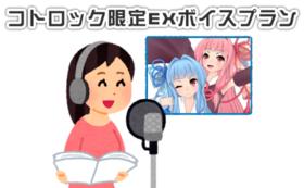 【後日送付】コトロック限定EXボイスプラン