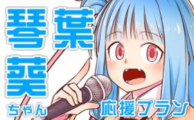 琴葉葵ちゃん応援プラン