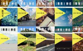 『月刊 教育と移住(デジタル版)』12ヶ月購読+オンライン報告イベント招待