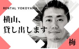 【貸し出しヨコヤマ(梅コース)】横山があなたをサポートしたり頼みごとを聞きます!