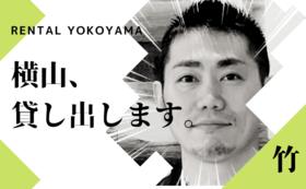 【貸し出しヨコヤマ(竹コース)】横山があなたをサポートしたり頼みごとを聞きます!