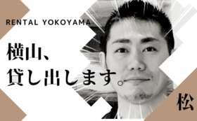 【貸し出しヨコヤマ(松コース)】横山があなたをサポートしたり頼みごとを聞きます!