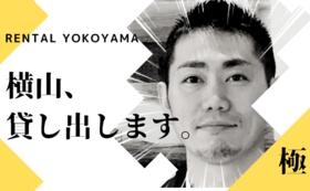 【貸し出しヨコヤマ(極コース)】横山があなたをサポートしたり頼みごとを聞きます!