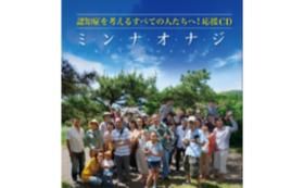 【ご協力提供商品】CD「認知症を考えるすべての人たちへ!応援CD ミンナオナジ」