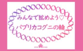 【パプリカコグ二を拡めよう!】1,000円応援コース