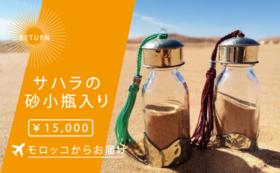 モロッコから届くサハラの砂小瓶入り