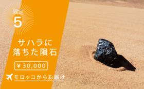 モロッコから届くサハラに落ちた隕石