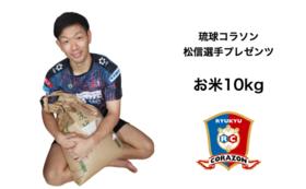 NEW!!【選手応援コース】松信亮平選手プレゼンツお米(10kg)