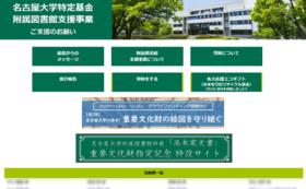 【3,000円】ウェブサイトへご芳名を掲載