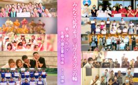 【レッツコグニを一緒にトライ!】動画撮影にご協力!(2021年5月開催予定イベント招待券付き)