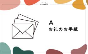 A:お礼の手紙
