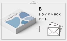 B:トライアルBOXセット