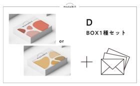 D:BOX1種セット