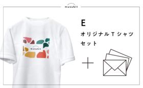 E:オリジナルTシャツセット