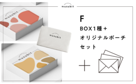 F:BOX1種&オリジナルポーチセット