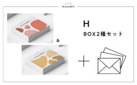 H:BOX2種セット