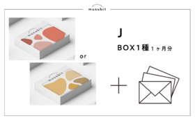 J:BOX1種×1ヶ月分セット