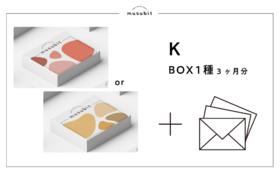 K:BOX1種×3ヶ月分セット