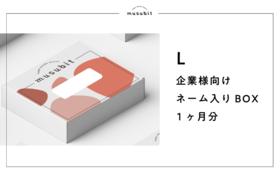 L:企業さま向けネーム入りBOX1ヶ月分