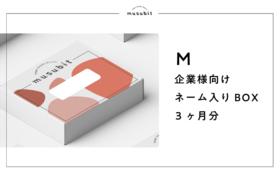 M:企業さま向けネーム入りBOX3ヶ月分