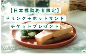 【日本橋勤務者限定】 ドリンク+ホットサンド チケットプレゼント