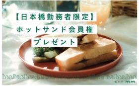 【日本橋勤務者限定】1年間ホットサンド食べ放題 会員権プレゼント