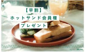 【早割】 1年間ホットサンド食べ放題 会員権プレゼント