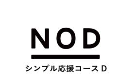 シンプル応援コースD