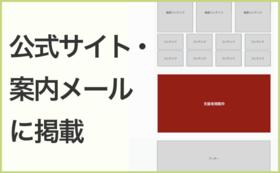 【企業・団体向け】公式サイトにお名前・案内メールに広告掲載(小サイズ)