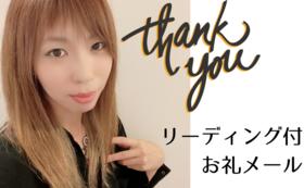 お礼メール(リーディングメッセージ付)