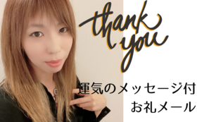 お礼メール(運気のメッセージ付)